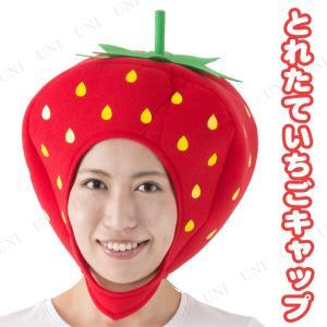 コスプレ 仮装 衣装 ハロウィン パーティーグッズ かぶりもの とれたていちごキャップ|party-honpo