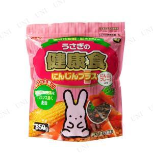 取寄品 ジェックス うさぎの健康食にんじんプラ...の関連商品7
