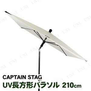 取寄品  CAPTAIN STAG(キャプテンスタッグ) ガーデン UV長方形パラソル210cm ホワイト|party-honpo
