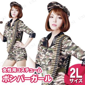コスプレ 仮装 衣装 ハロウィン 余興 レディース アーミー 軍服 ボンバーガール 2L|party-honpo
