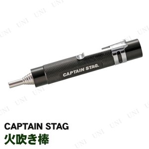 CAPTAIN STAG(キャプテンスタッグ) ポケット 火吹き棒 UG-3258|party-honpo