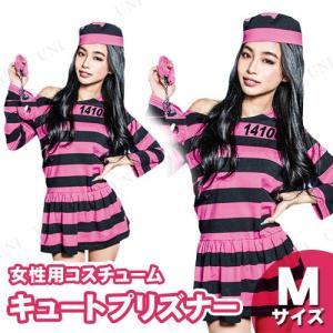 コスプレ 仮装 衣装 ハロウィン 余興 レディース コスチューム キュートプリズナー M|party-honpo
