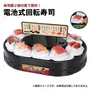 電池式回転寿司 匠(たくみ)|party-honpo