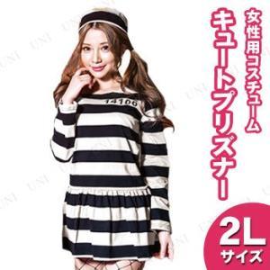 コスプレ 仮装 衣装 ハロウィン 余興 レディース キュートプリズナーホワイト 2L|party-honpo