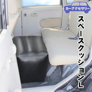 後部座席で足が伸ばせる!ハイルーフ軽自動車ワゴンの広い後部座席に最適サイズのエアータイプクッションで...