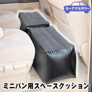 ミニバンの2列目シートでも足を伸ばせるエアークッションです。左右別々で使える2個セット。表面は肌触り...