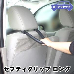 車の乗り降り、ドライブに便利な後席用補助グリップです。ソフトな感触で握りやすく、後部座席の広い車でも...