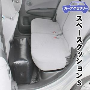 軽自動車の後部座席に置いて、足を伸ばしてくつろげるエアータイプクッションです    【関連キーワード...