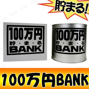 100万円バンク (ブリキ)Bシルバー|party-honpo