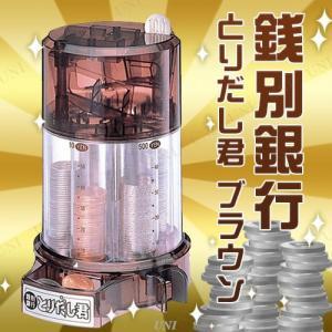 銭別銀行とりだし君 (ブラウン)|party-honpo