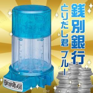 500円玉から1円玉まで投入したコインが自動的に選別して貯められます。また中央のセレクターを回転させ...