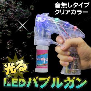 Patymo 光る LEDバブルガン クリア色(電動シャボン玉ピストル/音無し)|party-honpo