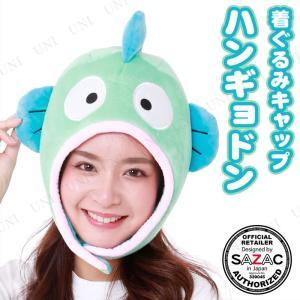 コスプレ 仮装 衣装 ハロウィン 帽子 SAZAC(サザック) 着ぐるみキャップ ハンギョドン|party-honpo