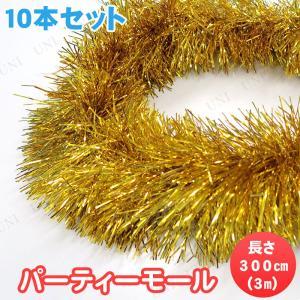 クリスマス ツリー オーナメント [10本セット] Patymo 300cmパーティーモール 雑貨 party-honpo