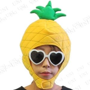 コスプレ 仮装 衣装 ハロウィン かぶりもの 帽子 Patymo とれたてパイナップルキャップ|party-honpo