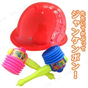 「叩いて被ってジャンケンポン!」古典的な定番ゲームが楽しめる、ヘルメットと安全ハンマーのセットです。...
