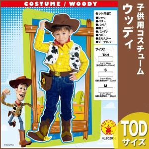子ども用ウッディー Tod コスプレ 衣装 ハロウィン 仮装 子供 ディズニー コスチューム トイストーリー 公式