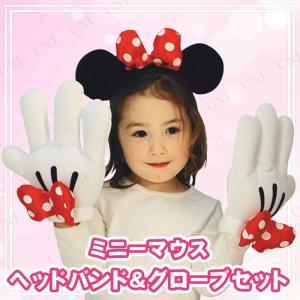 ディズニーシリーズよりミニーちゃんの子ども用ヘッドバンドとグローブのセット。お好みのコスチュームと合...