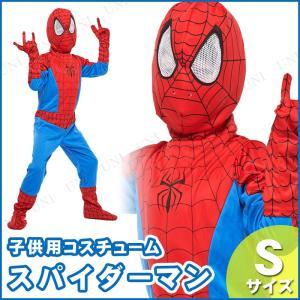カッコいいスパイダーマンになりきれる子供用コスチュームです。胸と背中の蜘蛛モチーフがインパクト大のジ...