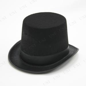 コスプレ 仮装 衣装 ハロウィン パーティーグッズ Uniton シルクハット(黒) トール|party-honpo