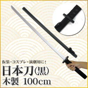 コスプレ 衣装 ハロウィン 武器 時代劇 和風 おもちゃ Uniton 日本刀 黒 100cm 木製|party-honpo