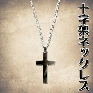 シルバーに光る十字架のネックレス。普段使いはもちろん、コスプレなどの小道具にも活躍します。別売りのシ...