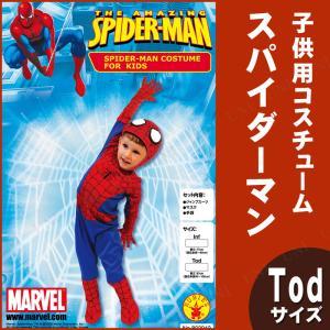 小さなお子様用のスパイダーマンコスチューム。マスクも顔が出るタイプなので着やすい。元気なキッズにピッ...