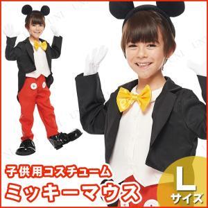 コスプレ 仮装 衣装 ハロウィン アニメ ディズニー キッズ 子ども用ミッキーマウスL