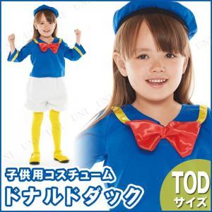 モコモコ可愛いドナルドダックの子ども用コスチュームです。シャツはかぶって着用します。パンツはシッポ付...