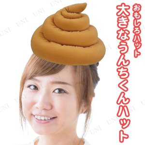 大きなうんちくんハット コスプレ 衣装 ハロウ...の関連商品4