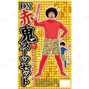 コスプレ 仮装 節分 鬼 衣装 ハロウィン メンズ レディース 余興 DX赤鬼スーツセットの画像
