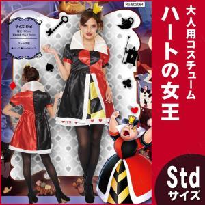 「不思議の国のアリス」より、ハートの女王のコスチューム。スカート丈は短めで着やすいデザインです。ふわ...