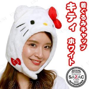 コスプレ 仮装 衣装 ハロウィン SAZAC(サザック) 着ぐるみCAP ハローキティ ホワイト|party-honpo