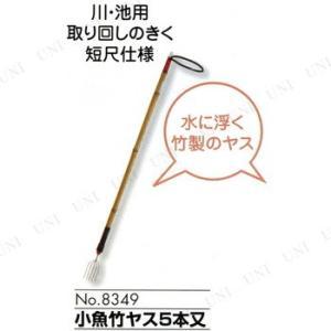 取寄品  小魚竹ヤス5本又 釣り用品 フィッシング 魚釣り ...