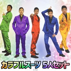 カラフルスーツ 5人セット 緑/紫/赤/青/黄 コスプレ 衣...