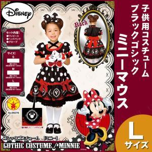 ゴシックテイストの子供用ミニーコスチューム!裾の柄もキュートなミニーデザイン♪ハロウィンコスチューム...