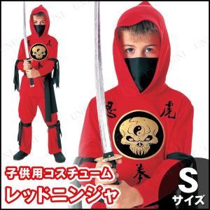 aec9ed961f93d 子ども用レッドニンジャS コスプレ 衣装 ハロウィン 仮装 子供 時代劇 忍者 コスチューム キッズ こども