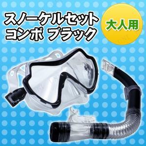 海・川遊びの必須アイテム!衝撃に強い強化ガラスを使用したマスクに水抜き簡単排水弁付きのスノーケルセッ...