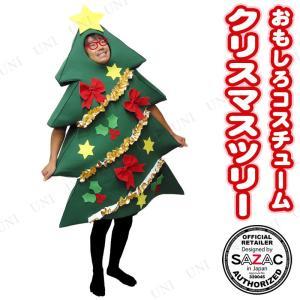 SAZAC(サザック) クリスマスツリーコスチューム|party-honpo