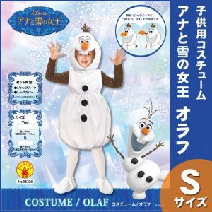 ディズニー映画「アナと雪の女王(FROZEN)」より、オラフの子ども用コスチューム。雪だるま体型のジ...