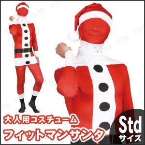 仮装 衣装 コスプレ メンズ クリスマス 男性用 爆笑 大人用フィットマンサンタクロース|party-honpo