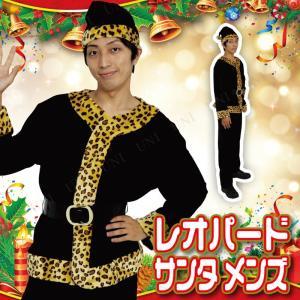 サンタ コスプレ 仮装 クリスマス Patymo レオパードサンタ メンズ(黒×ヒョウ柄)|party-honpo