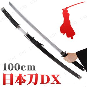 武士の必需品!時代劇仮装に欠かせない木製の日本刀です。鍔、こじり(鞘の末端部分)、鯉口(鞘の口部分)...