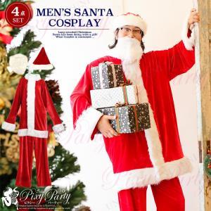 サンタ コスプレ 仮装 衣装 メンズ クリスマス 大人用 ふわもこゴージャスサンタ DX|party-honpo