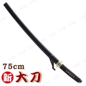 武士の必需品!時代劇仮装に欠かせない大きな日本刀(レプリカ)です。重量感ある見た目で、鞘に納めた姿は...