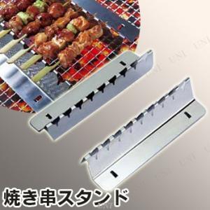 バーベキューの際の串焼きが楽しくなる串焼きスタンドです。長さの調節が可能なのでいろんな長さの串に対応...