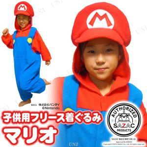 コスプレ 仮装 SAZAC(サザック) フリース着ぐるみ スーパーマリオ マリオ 子供用 130