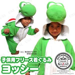 コスプレ 仮装 SAZAC(サザック) フリース着ぐるみ スーパーマリオ ヨッシー 子供用 130