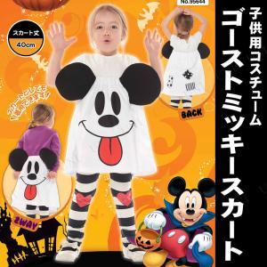コスプレ 仮装 衣装 ハロウィン アニメ ディズニー 子ども用ゴーストミッキースカート