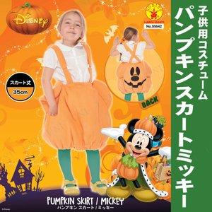 コスプレ 仮装 衣装 ハロウィン アニメ ディズニー 子ども用パンプキンミッキーパンツ